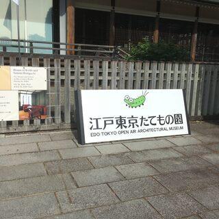 江戸東京たてもの園出会い散策
