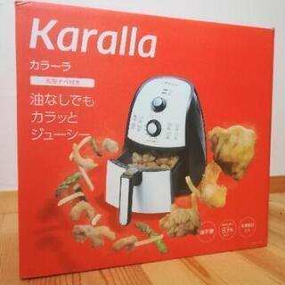 【美品】Karalla カラーラ 熱風揚げ物調理機器 ノンフライ...