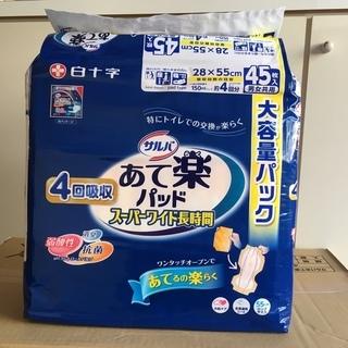 【新品・未開封】サルバあて楽パッド・スーパーワイド長時間(45枚入り)