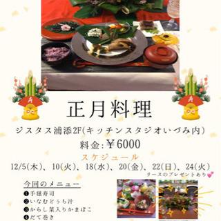 お正月琉球料理