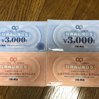 洋服の青山 割引券 6000円分