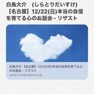 【名古屋】12/22(日)本当の自信を育てる心のお話会