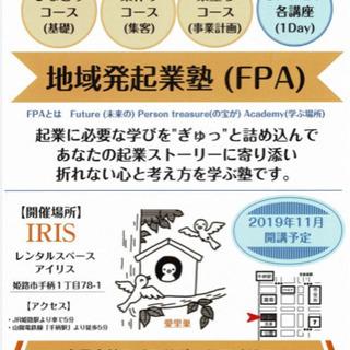 地域発起業塾(FPA)