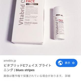 オマケ追加!!ビタブリッドC★未使用★