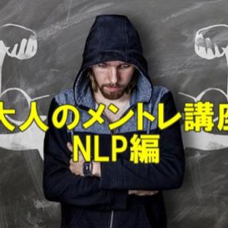 ★★大人のメントレ講座(NLP編)