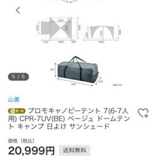 山善 プロモキャノピーテント 7(6-7人用) CPR-7UV ...