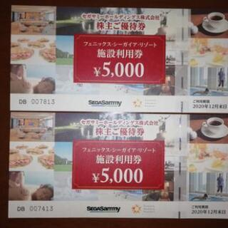 シーガイヤ施設利用券5000円分×2枚