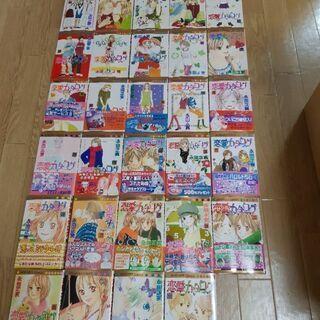 恋愛カタログ 全巻 セット