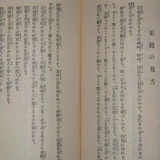 ① 出雲又太郎著 大極秘伝四柱推命学の本を売ります 全412ページ 昭和39年 大文館 - 桐生市