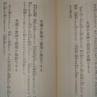 ① 出雲又太郎著 大極秘伝四柱推命学の本を売ります 全412ページ 昭和39年 大文館 - 本/CD/DVD