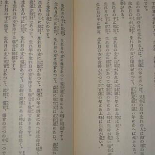 ① 出雲又太郎著 大極秘伝四柱推命学の本を売ります 全412ページ 昭和39年 大文館 - 売ります・あげます