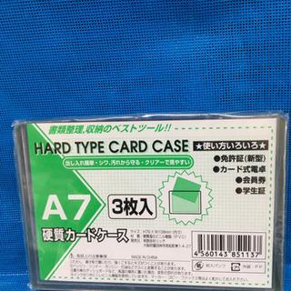 ★カードケース 3枚入り 未使用品
