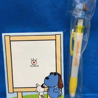 ★非売品 フジテレビ メモ帳 ボールペンセット
