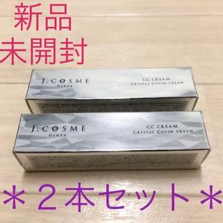 【新品未開封】ジェイコスメ JC J COSME  CCクリーム...