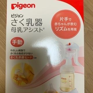 Pigeon 手動 搾乳機 消毒ケース 哺乳瓶