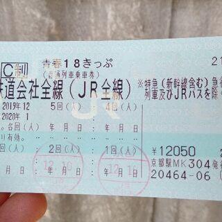 青春18切符(残3回)