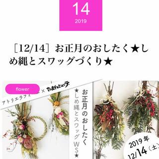 新年を迎える  【お正月しめ縄&スワッグ ワークショップ】