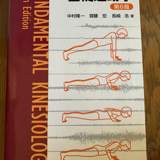 基礎運動学 第6版 本 医学
