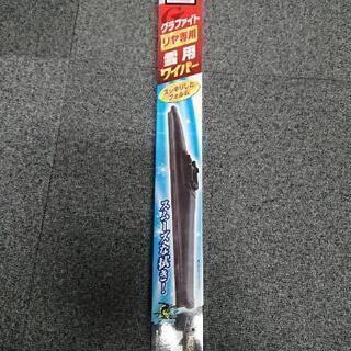 未使用!NWBリア専用雪用ワイパーGRB38W  1本