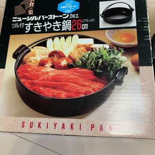 デュポン社 すき焼き鍋  26cm  何回か使用