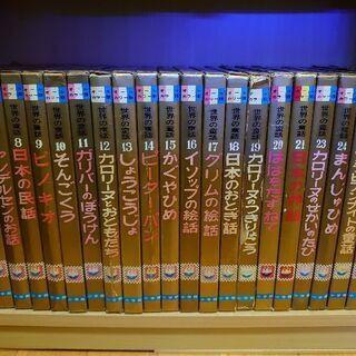 世界の童話絵本セット