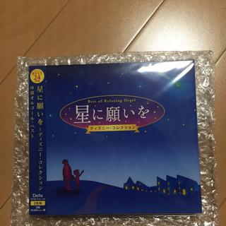 星に願いを〜ディズニーコレクション〜
