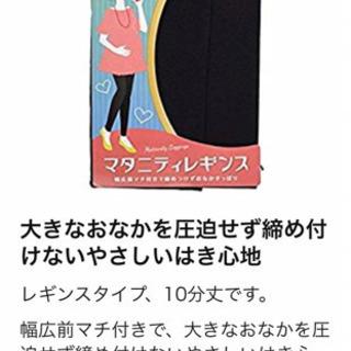 【ピジョン】 中古品、マタニティレギンスM〜Lサイズ、1枚
