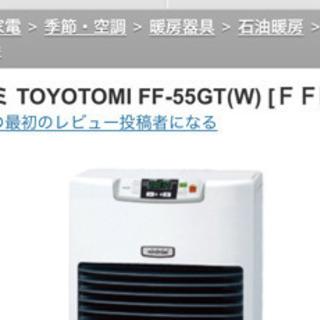トヨトミ TOYOTOMI FF-559T(W) [FF暖房]