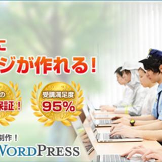 簡単ホームページ作成!初心者でも1日で完成する【はじめてのWor...