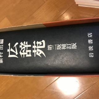 広辞苑 第二版 30年以上前のレア品