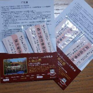 京浜急行 株主優待乗車券