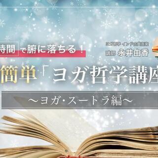 【10/31】【オンライン】4時間で腑に落ちる!超簡単「ヨガ哲学...