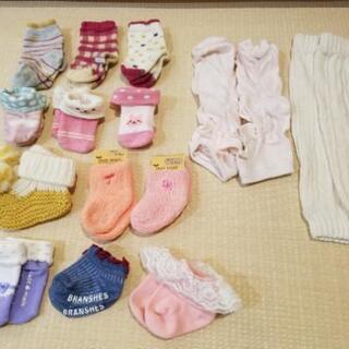 まとめ売り★ベビー用靴下・トレンカ・レッグウォーマー14点セット