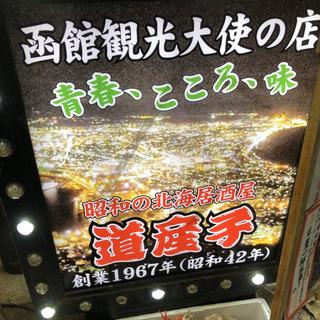 ホールスタッフ募集 / 北海居酒屋 道産子 時給1,150円〜1...