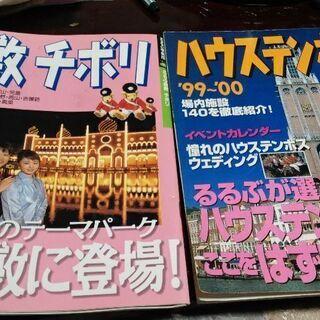 古すぎてもう無い るるぶ'97倉敷チボリ公園の特集と、ハウステン...