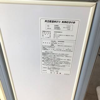 米 保冷庫 共立低温米びつ krc310