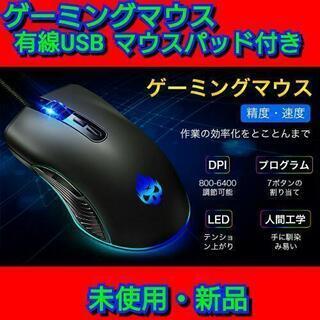 【最終セール!】ゲーミングマウス 最大6400dpi 7色LED...