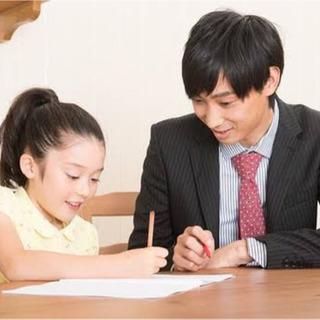 学生家庭教師  格安で塾と変わらない授業を受講できます! 交通費...