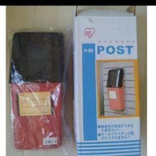 ポスト アイリスオーヤマ アイリスポスト 郵便受け  赤です  ...