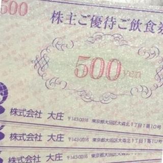 大庄 株主優待 5000円分 (@500円×10枚) ●2020...