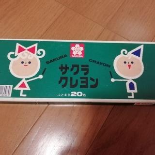 サクラクレヨン・20色・入園入学準備