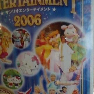 DVD 「サンリオ エンターテイメント 2006」★ 未開封 ★...