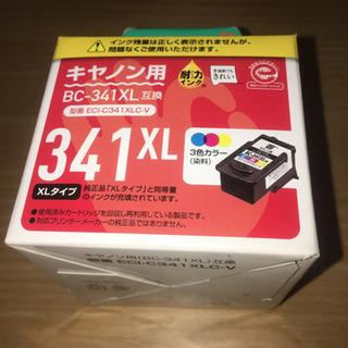 互換インク キャノン用 Canon