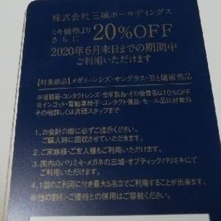 三城グループ お買い物  20%OFF券 1枚 2020/06/...