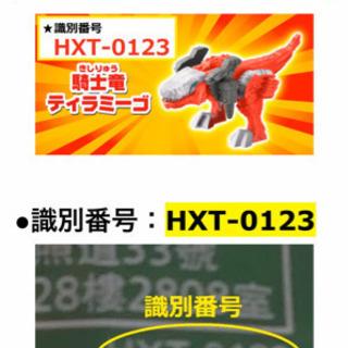 お値下げ【新品】550円で購入 ハッピーセット ティラミーゴ リ...