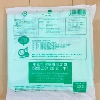 千葉市 ゴミ袋 20L 10袋