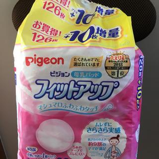 Pigeon母乳パッド フィットアップ126枚