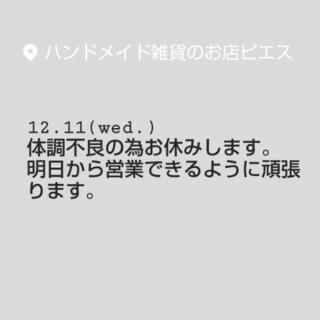 12.11 お休みします