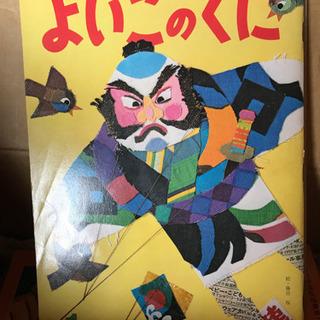 昭和50年頃のよいこのくに(昔幼稚園で配られていた絵本)な...