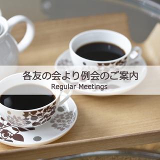 小田原PHP読書友の会 2月例会のご案内